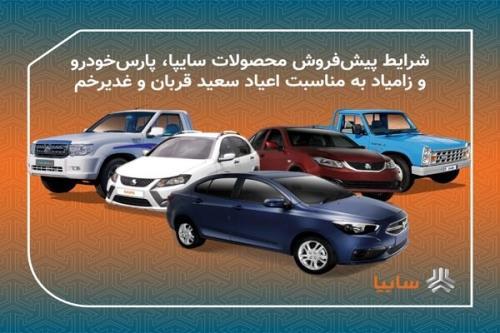 طرح عید تا عید محصولات سایپا از امروز شروع می شود